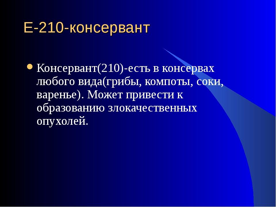 Е-210-консервант Консервант(210)-есть в консервах любого вида(грибы, компоты,...