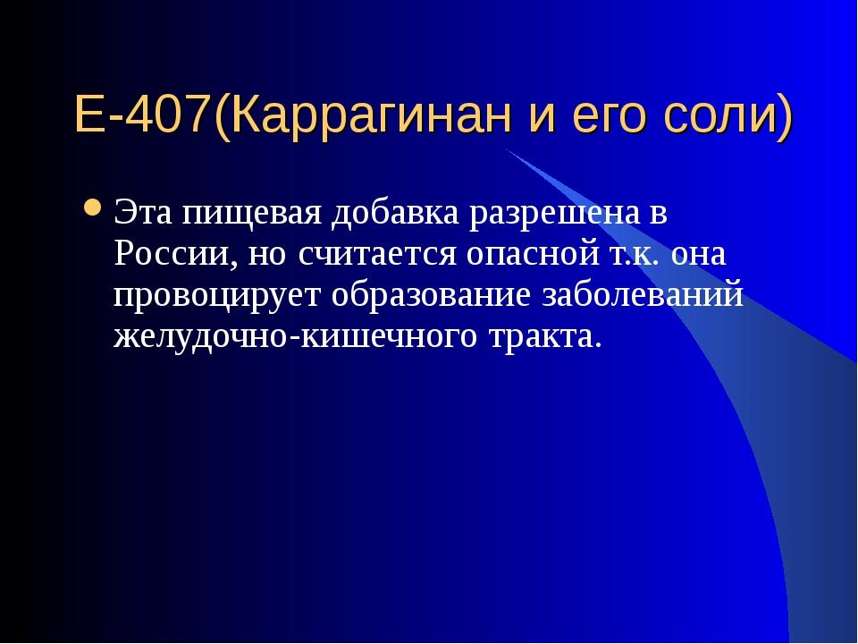 Е-407(Каррагинан и его соли) Эта пищевая добавка разрешена в России, но счита...