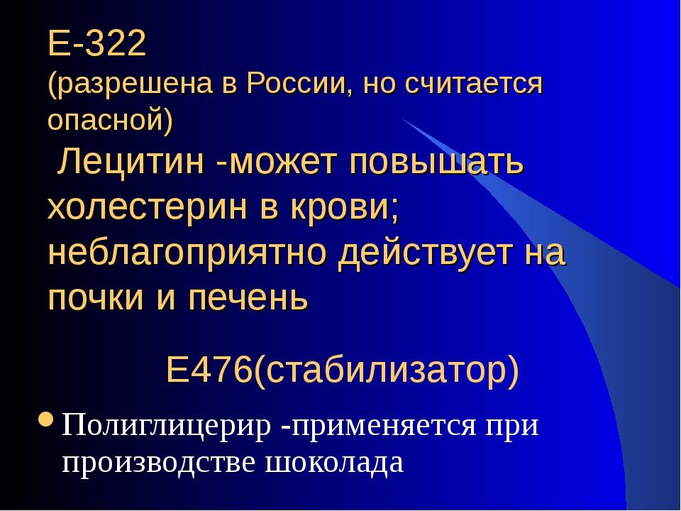 Е-322 (разрешена в России, но считается опасной) Лецитин -может повышать хол...