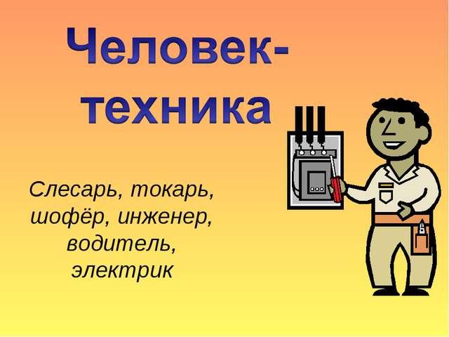 Слесарь, токарь, шофёр, инженер, водитель, электрик
