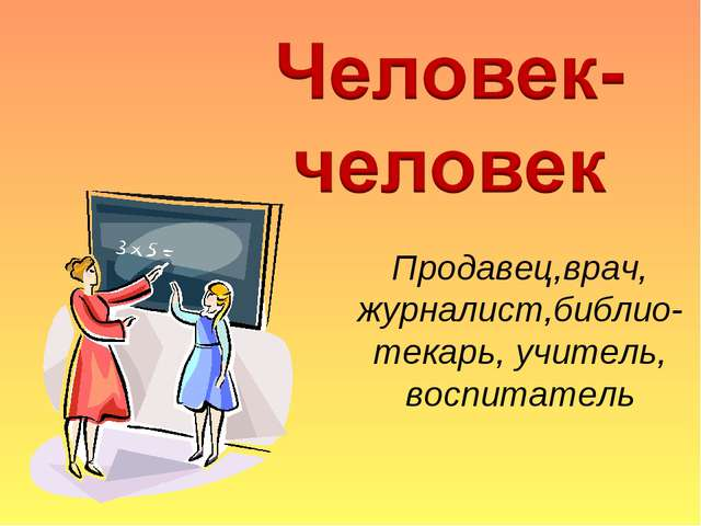Продавец,врач, журналист,библио-текарь, учитель, воспитатель