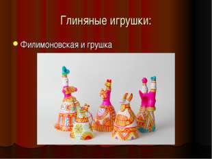 Глиняные игрушки: Филимоновская и грушка