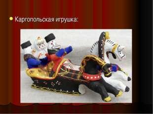 Каргопольская игрушка: