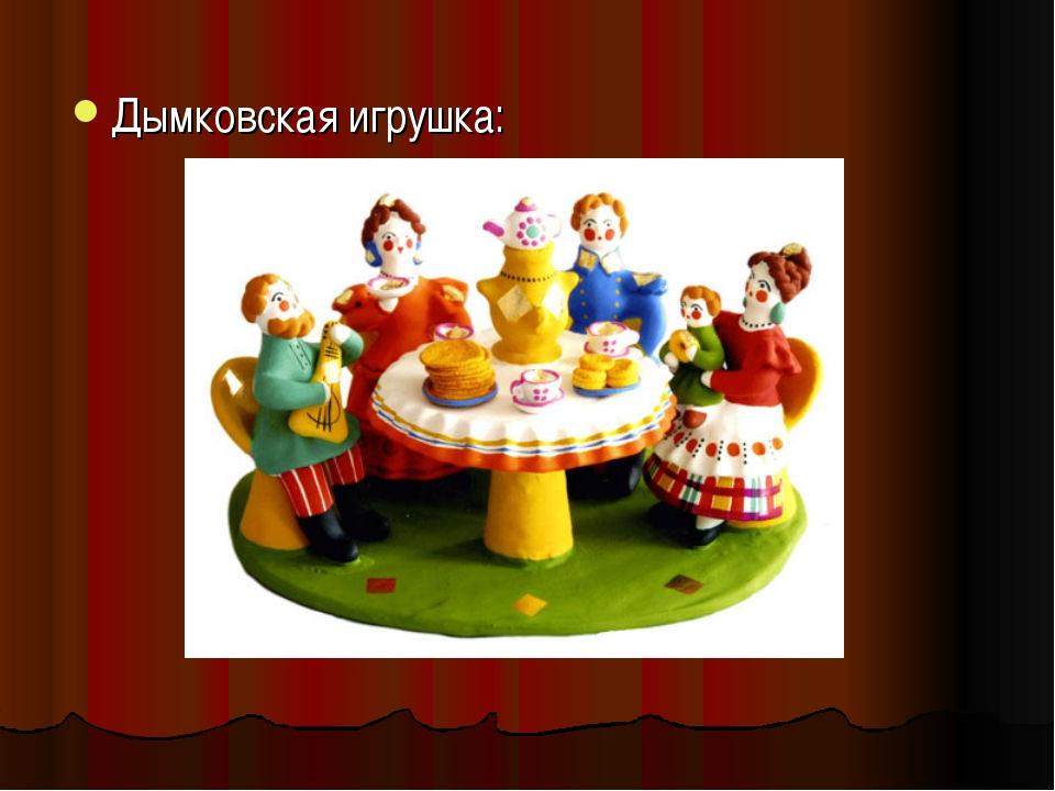 Дымковская игрушка: