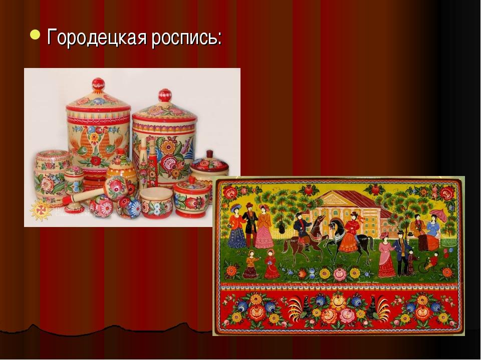 Городецкая роспись: