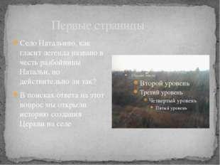 Первые страницы Село Натальино, как гласит легенда названо в честь разбойниц