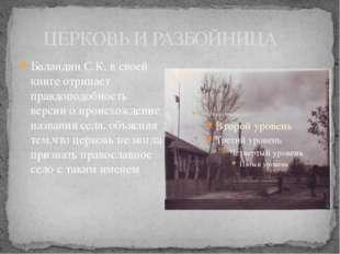 ЦЕРКОВЬ И РАЗБОЙНИЦА Баландин С.К. в своей книге отрицает правдоподобность в