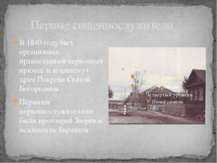 Первые свщеннослужители В 1840 году был организован православный церковный п