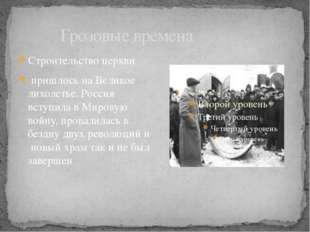 Грозовые времена Строительство церкви пришлось на Великое лихолетье. Россия