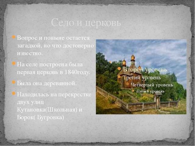 Село и церковь Вопрос и поныне остается загадкой, но что достоверно известно...