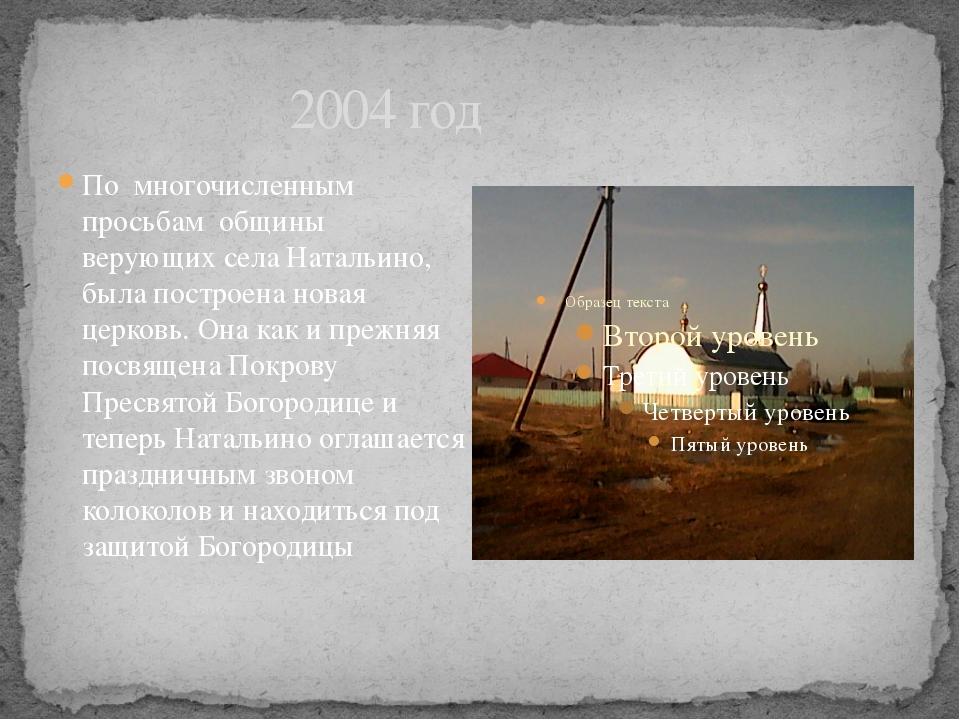 2004 год По многочисленным просьбам общины верующих села Натальино, была пос...