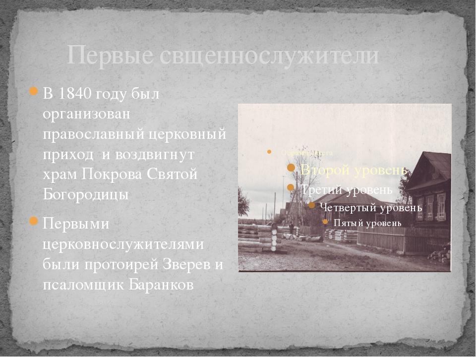 Первые свщеннослужители В 1840 году был организован православный церковный п...