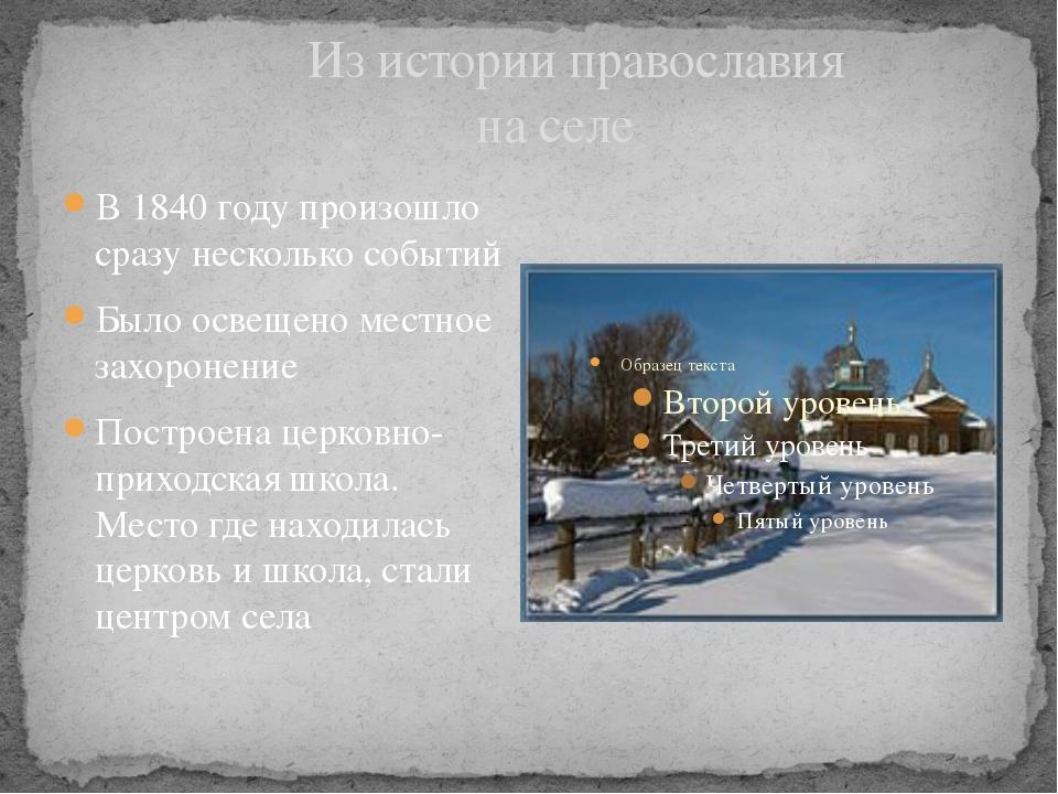 Из истории православия на селе В 1840 году произошло сразу несколько событий...