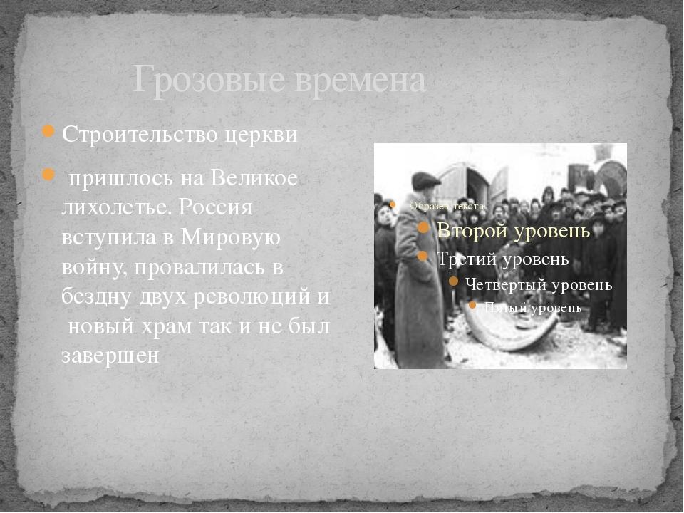 Грозовые времена Строительство церкви пришлось на Великое лихолетье. Россия...