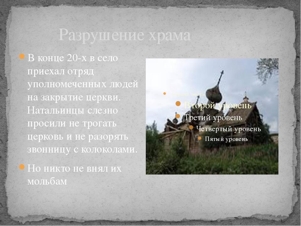 Разрушение храма В конце 20-х в село приехал отряд уполномеченных людей на з...