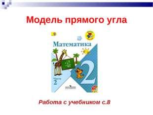 Модель прямого угла Работа с учебником с.8