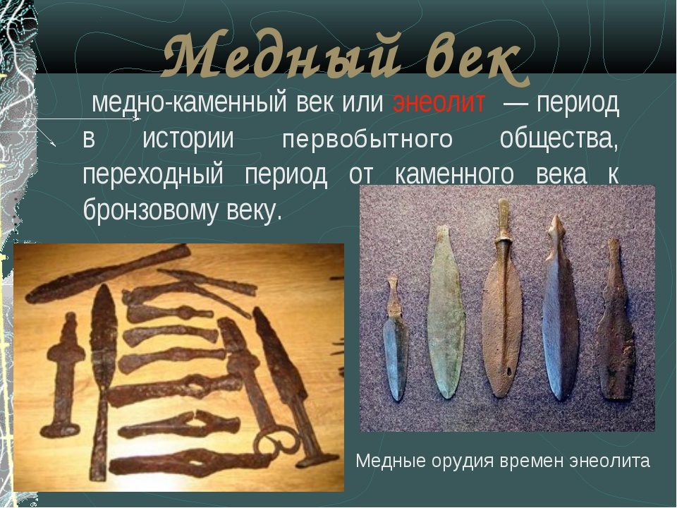 Медный век медно-каменный век или энеолит — период в истории первобытного общ...
