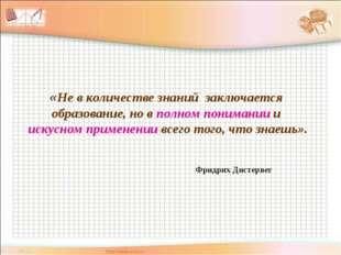 «Не в количестве знаний заключается образование, но в полном понимании и иск