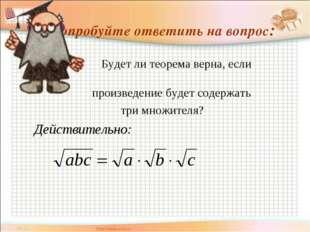 Попробуйте ответить на вопрос: Будет ли теорема верна, если произведение буд