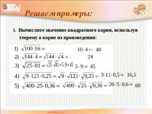 Вычислите значение квадратного корня, используя теорему о корне из произведе