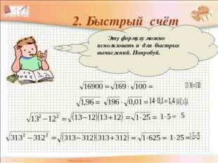 2. Быстрый счёт Эту формулу можно использовать и для быстрых вычислений. Попр