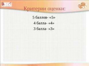 Критерии оценки: 5 баллов- «5» 4 балла- «4» 3 балла- «3»