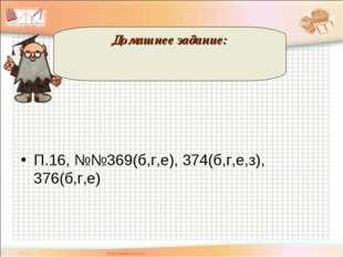 П.16, №№369(б,г,е), 374(б,г,е,з), 376(б,г,е) Домашнее задание: