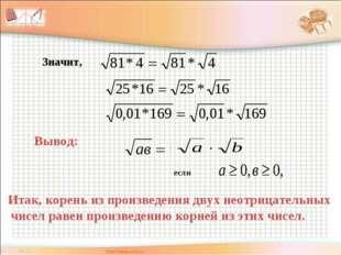 Значит, Вывод: Итак, корень из произведения двух неотрицательных чисел равен