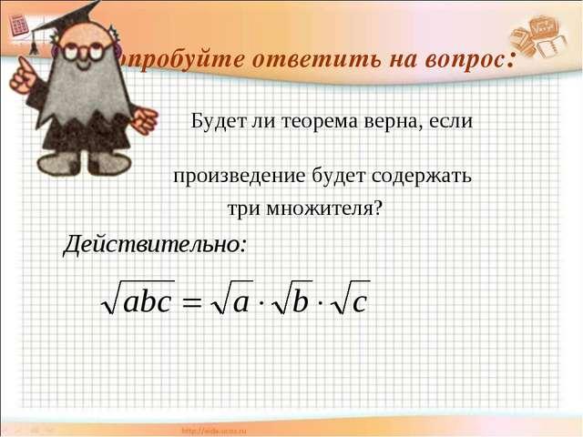 Попробуйте ответить на вопрос: Будет ли теорема верна, если произведение буд...