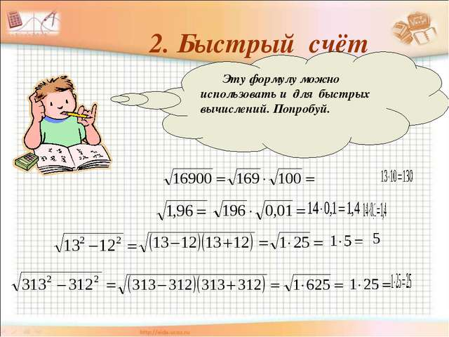 2. Быстрый счёт Эту формулу можно использовать и для быстрых вычислений. Попр...