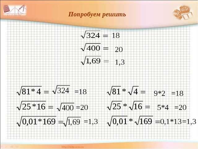 Попробуем решить 18 =18 =18 20 1,3 =1,3 =1,3 =20 =20 9*2 5*4 0,1*13