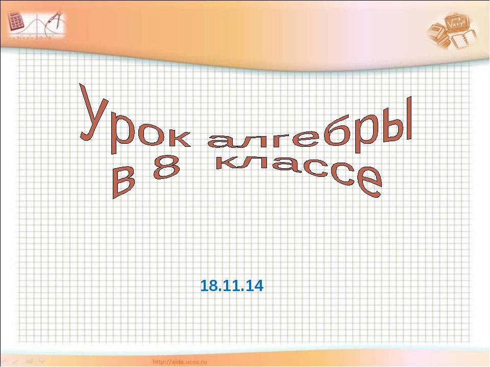 18.11.14