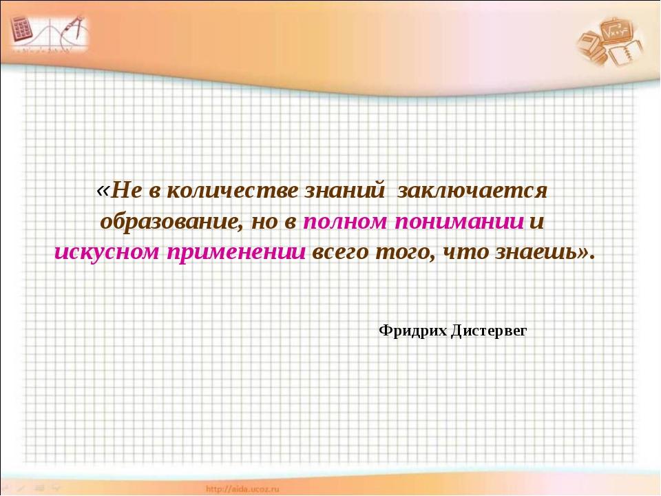 «Не в количестве знаний заключается образование, но в полном понимании и иск...