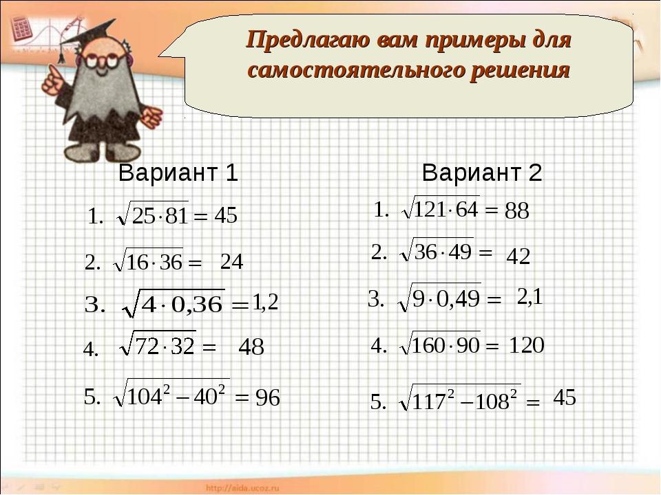 Вариант 1 Вариант 2 Предлагаю вам примеры для самостоятельного решения 4. 48