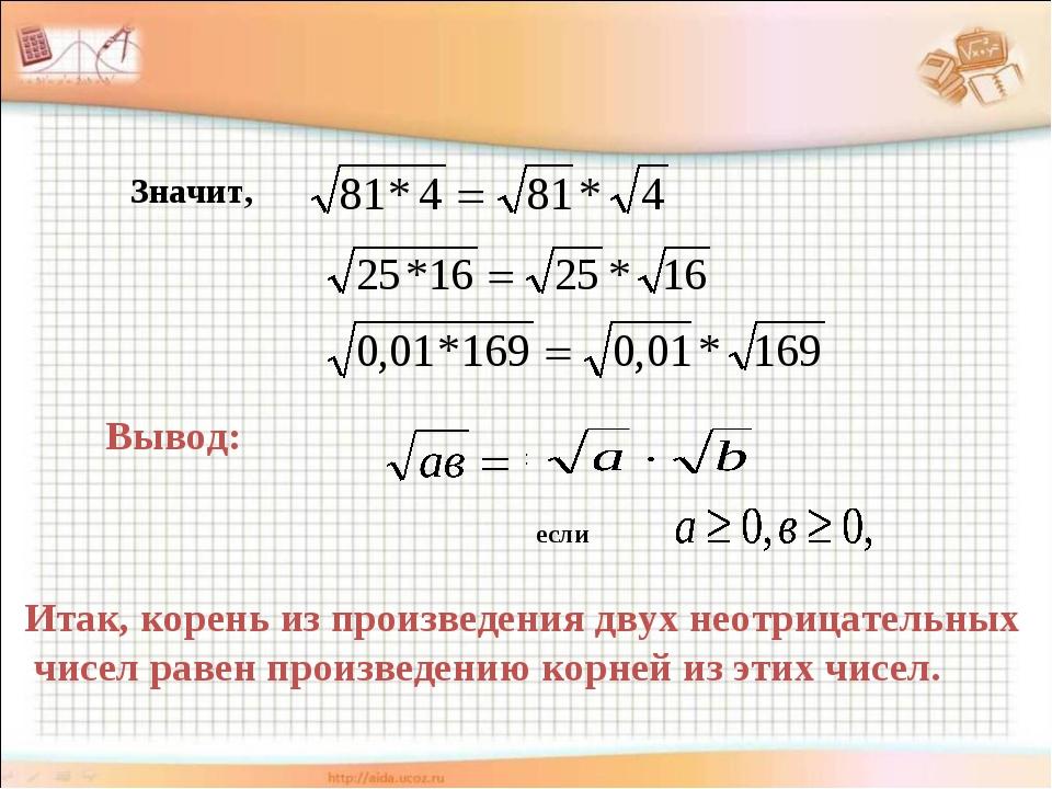 Значит, Вывод: Итак, корень из произведения двух неотрицательных чисел равен...