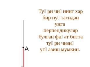 А н а Теорема перпендикуляр туғрисида Туғри чиқнинг хар бир нуқтасидан унга