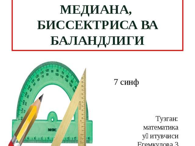 УЧБУРЧАКНИНГ МЕДИАНА, БИССЕКТРИСА ВА БАЛАНДЛИГИ Тузган: математика уқитувчиси...