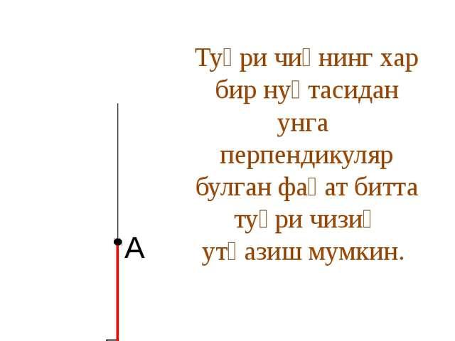 А н а Теорема перпендикуляр туғрисида Туғри чиқнинг хар бир нуқтасидан унга...