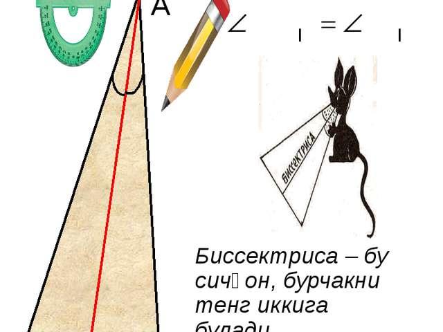 А В А С 1 Учбурчак биссектрисаси АА1 – учбурчак биссектриса Биссектриса – бу...