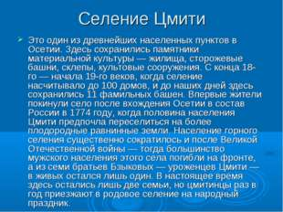 Селение Цмити Это один из древнейших населенных пунктов в Осетии. Здесь сохра