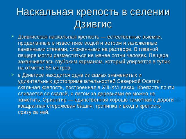 Наскальная крепость в селении Дзивгис Дзивгисская наскальная крепость — естес...