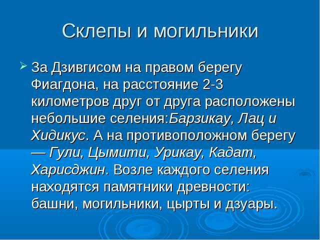 Склепы и могильники За Дзивгисом на правом берегу Фиагдона, на расстояние 2-3...