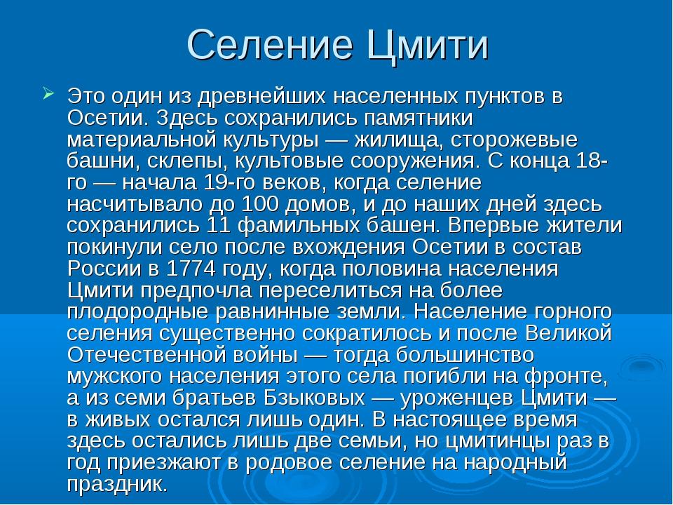 Селение Цмити Это один из древнейших населенных пунктов в Осетии. Здесь сохра...