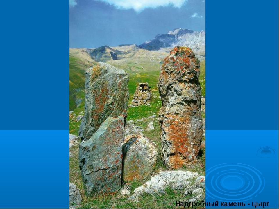 Надгробный камень - цырт