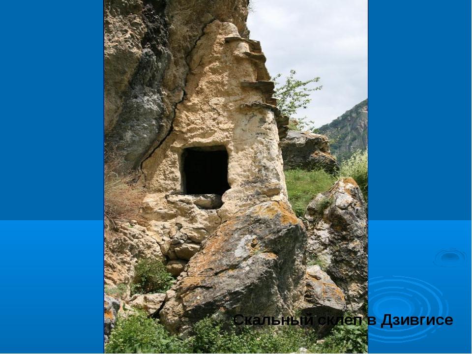 Скальный склеп в Дзивгисе