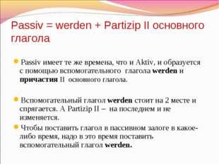 Passiv = werden + Partizip II основного глагола Passiv имеет те же времена, ч