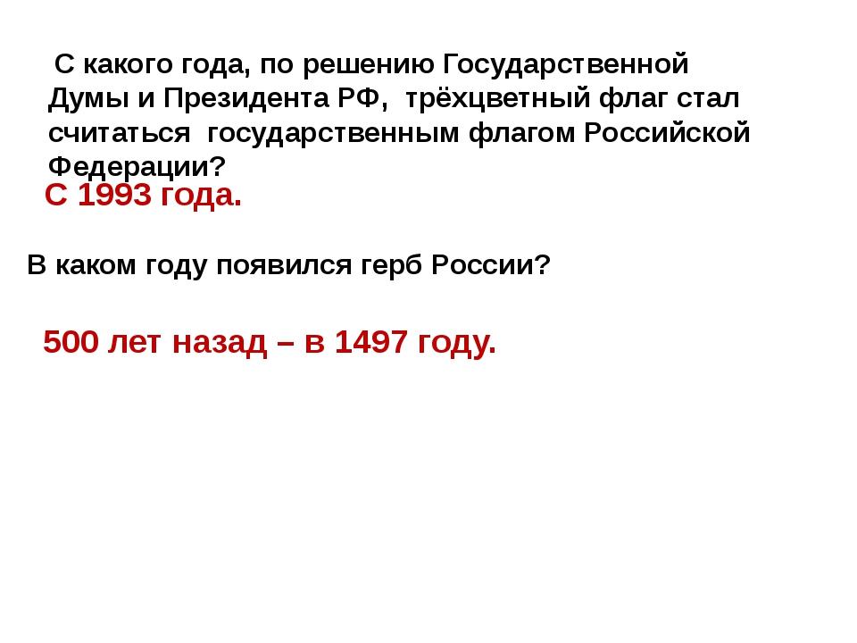 С какого года, по решению Государственной Думы и Президента РФ, трёхцветный...