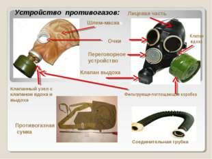 Устройство противогазов: Лицевая часть Шлем-маскаа Переговорное устройство С