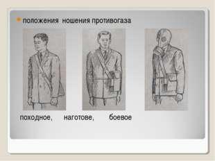 положения ношения противогаза походное, наготове, боевое