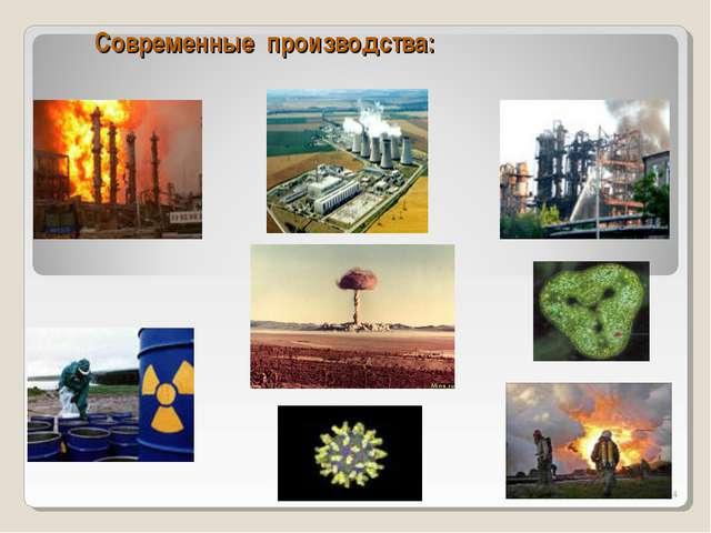 Современные производства: *